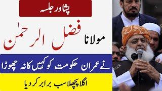 Maulana Fazal ur Rehman Complete Speech Nishtar Hall Peshawar | Pak TV Network |