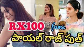 RX100 fame Payal Rajput latest viral pics throb hearts..