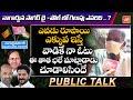 Old Man Reaction On Nagarjuna Sagar ByPoll | Public Talk On Nagarjuna Sagar Bypoll | YOYO TV Channel