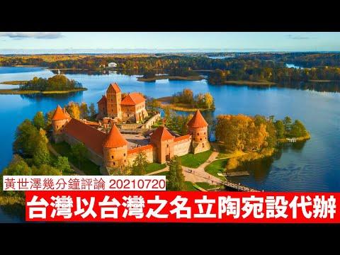 台灣以本身名義成立駐立陶宛代表辦事處意義 黃世澤幾分鐘評論 20210720