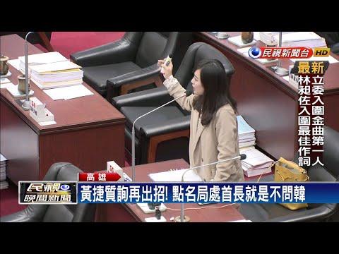 「打總機浪費時間」 黃捷質詢讓韓坐冷板凳-民視新聞
