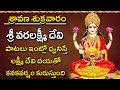 Vara Lakshmi Devi Songs 2021 | #Lakshmi Devi Songs 2021 | Shravana Shukravaram Special Songs