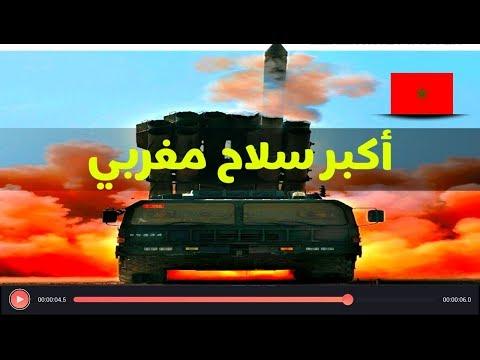 شاهد أكبر سلاح يمتلكه المغرب