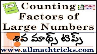 Counting factors of large numbers in telugu | How to find factors of big numbers easily in telugu