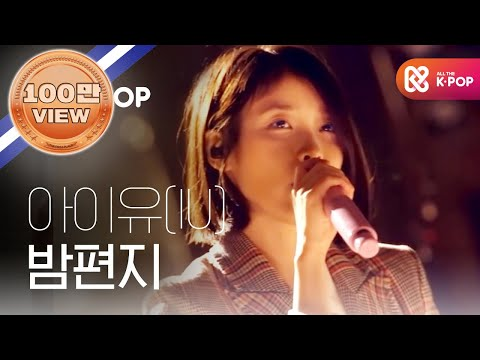 ( Picnic Live Season2 EP.104) IU - Through the Night