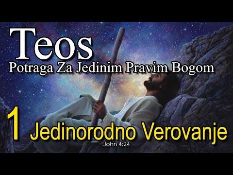 Teos - Jedinorodno verovanje - Poglavlje 1