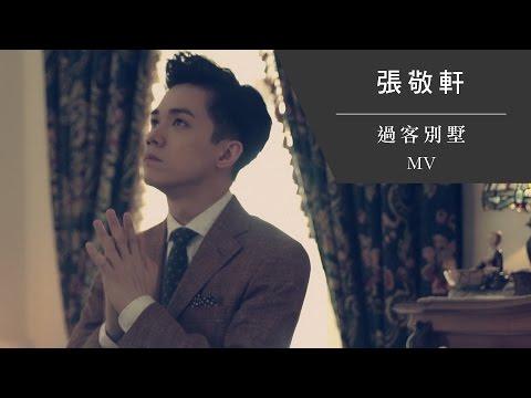 張敬軒 Hins Cheung《過客別墅》[Official MV]