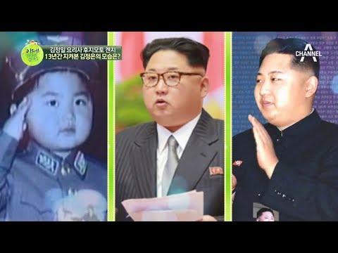 [예능] 이제 만나러 갑니다 304회_171015 2017 본격진단! 김정은과 핵