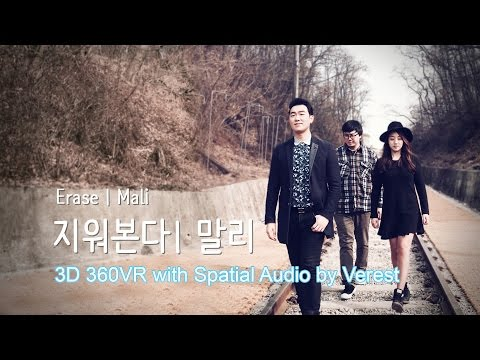 [3D 360 VR with Spatial Audio] ??(Mali) '????'(Erase)