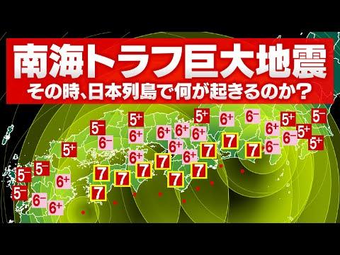 【M9.1】南海トラフ巨大地震の震度シミュレーションがヤバすぎる