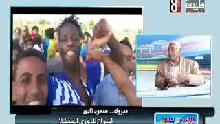 اسوان يعود للممتاز - حلقة خاصة مع السيد اللواء احمد سليم ...