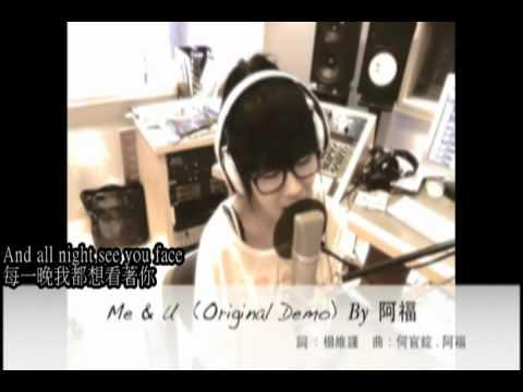 阿福 - ME & U (DEMO) 中英 字幕版