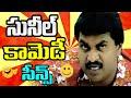 Sunil Back 2 Back Comedy Scenes    2021 Best Comedy Videos    Volga Videos