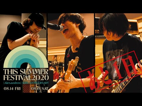 [Alexandros] - ROAD TO THIS SUMMER FESTIVAL 2020 vol.4