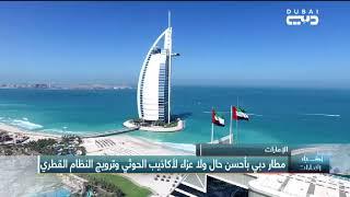 أخبار الإمارات | مطار دبي بأحسن حال ولا عزاء لأكاذيب الحوثي وترويج ...