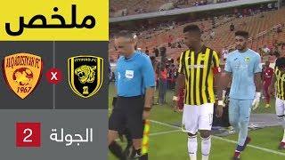 ملخص مباراة الاتحاد والقادسية في الجولة 2 من دوري كأس الأمير محمد بن ...