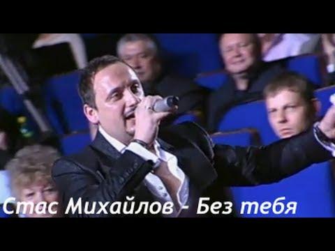 Стас Михайлов - Без тебя (Небеса Official video StasMihailov)