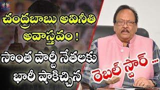 Krishnam Raju Shocks BJP Leaders  Over Chandra Babu Corruption || Polavaram Project
