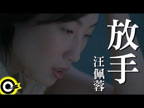 汪佩蓉-放手 (官方完整版MV)