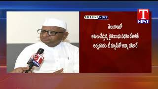 KCR's Rythu Bandhu a Light House for Country: Anna Hazare..