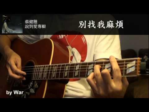 蔡健雅 別找我麻煩 (cover)