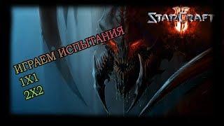 ВЫНОСИМ РЕЙТИНГ ЗА ЗЭРГОВ В STARCRAFT 2