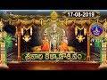 శ్రీవారి కళ్యాణోత్సవం | Srivari Kalyanotsavam |17-08-19 | SVBC TTD