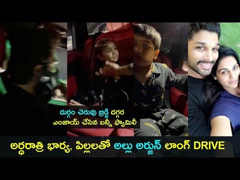 Allu Arjun and his family enjoyed long drive in Durgam Cheruvu