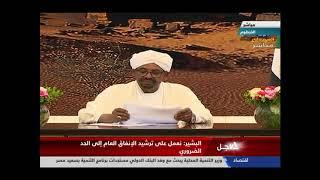 كلمة الرئيس السوداني عمر البشير بمناسبة تشكيل الحكومة الجديدة 10 ...