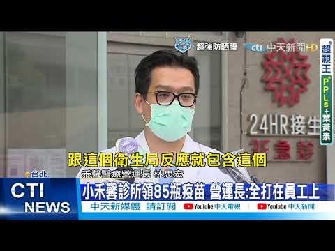 【每日必看】小禾馨診所領85瓶疫苗 營運長:全打在員工上 @中天新聞 20210610