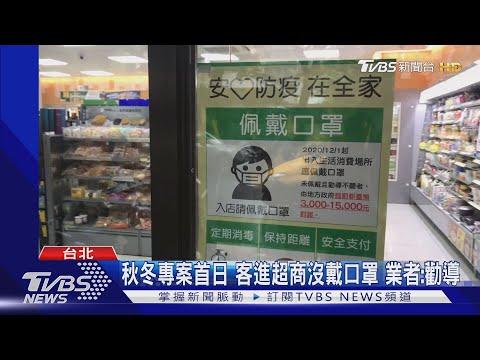 """車站大廳""""戴口罩"""" 雙鐵""""社交距離""""仍可飲食"""