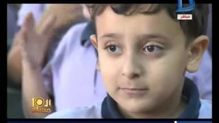 أول فيديو لتوعية الأطفال وحمايتهم من التحرش الجنسي