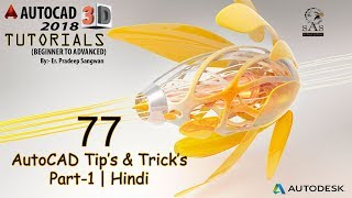 AutoCAD Tutorial 77: AutoCAD Tip's & Trick's Part-1 | Hindi