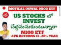 What Is An ETF ? |  Invest In US Stocks With Motilal Oswal N100 ETF | Best ETF 2021 | Invest In ETF