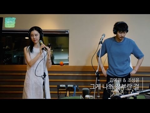 Kim Ye Won & joseongyun - I don't give all means 김예원 & 조성윤 - 그게 나의 전부란 걸 [테이의 꿈꾸는 라디오] 20160817