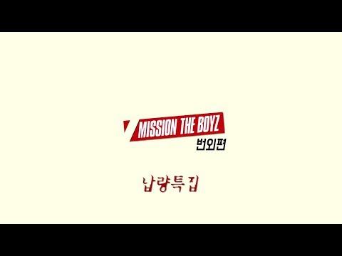 [MISSION THE BOYZ 번외편] 납량특집 (ENG/JPN)