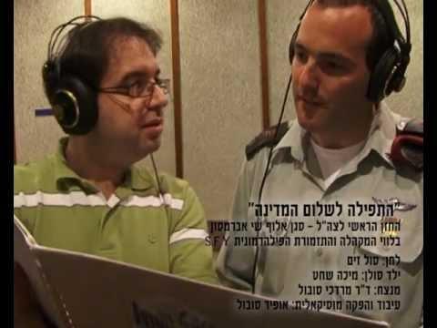 'התפילה לשלום המדינה' - The Prayer for the State of Israel