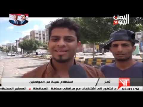 قناة اليمن اليوم - نشرة الثامنة والنصف 22-12-2018