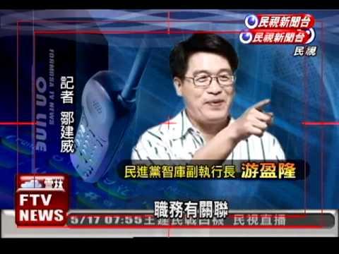 游盈隆挺扁 臉書發文籲勿切割-民視新聞
