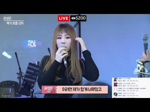 가수 유성은 보컬레슨 복식호흡 하는법│개그맨들의 라이브방송
