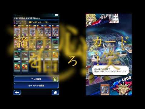 遊戯王デュエルリンクス#02 【めっちゃかっこええやん、パラディン先輩】NAMELESS