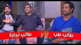 معكم منى الشاذلي - كريم فهمي طالب طب vs أحمد فتحي ومحمد ثروت طالب ...
