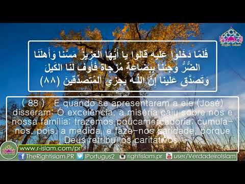 surat yusuf -  مقطع من سورة يوسف -  برتغالى
