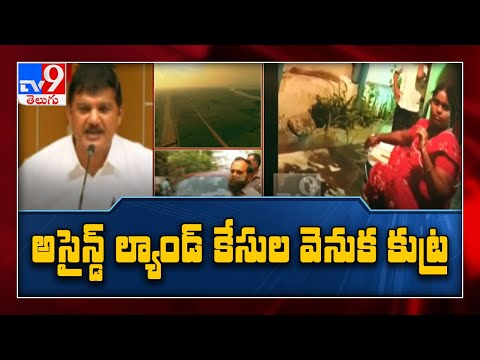 Amaravati assigned lands: MLA Alla complained to CID with fake evidences, alleges Dhulipalla