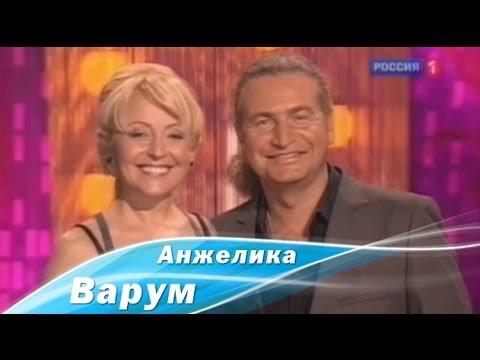 Анжелика Варум, Леонид Агутин в шоу
