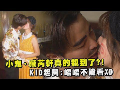 【綜藝玩很大】小鬼、臧芮軒真的親到了?! KID起鬨:峮峮不能看XD