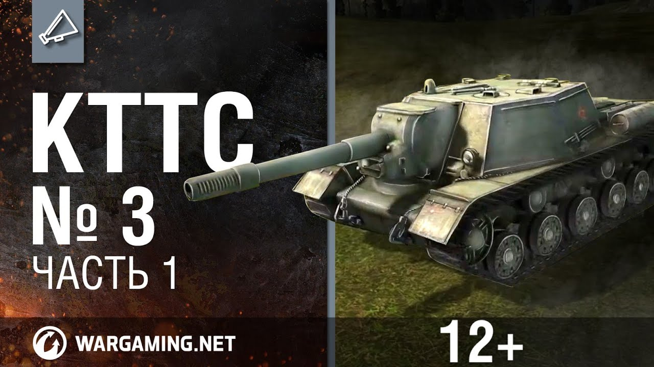 "World of Tanks. ""КТТС"". №3, часть 1"