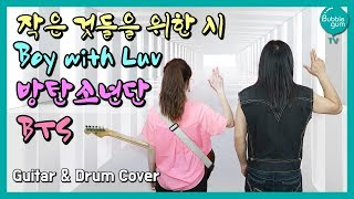 BTS 방탄소년단 - Boy with Luv 작은 것들을 위한 시 - Electric Guitar & Drum Cover 기타 & 드럼커버 [서빈과 쌍화차] [Kpop]
