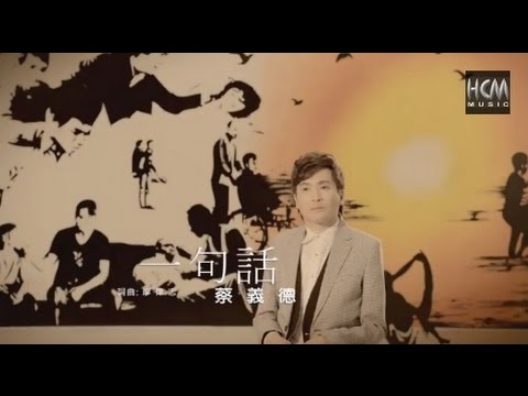 【MV大首播】蔡義德-一句話(官方完整版MV)HD【三立『戲說台灣』片尾曲】