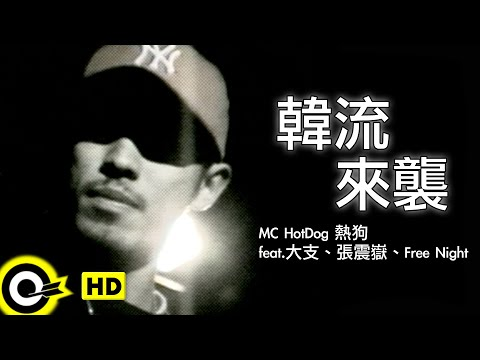 MC HotDog 熱狗【韓流來襲】Official Music Video